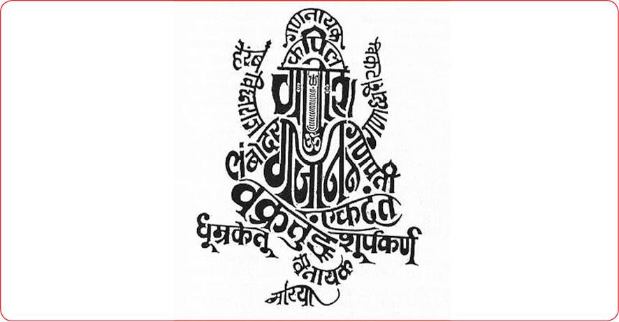 A Unique Zoroastrian Insight Vighnaharta And Verethragna As
